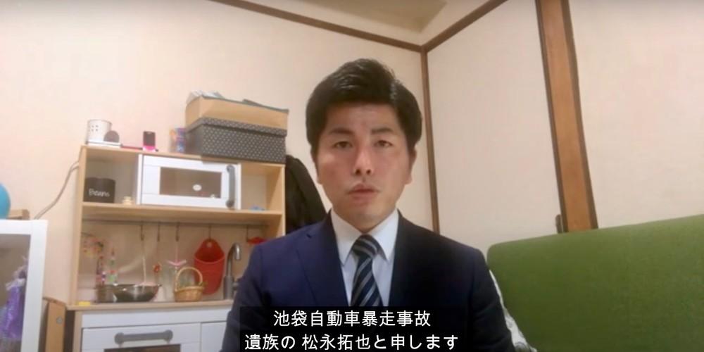 池袋暴走事故まもなく1年 遺族・松永拓也さんがフルネームを公表した理由