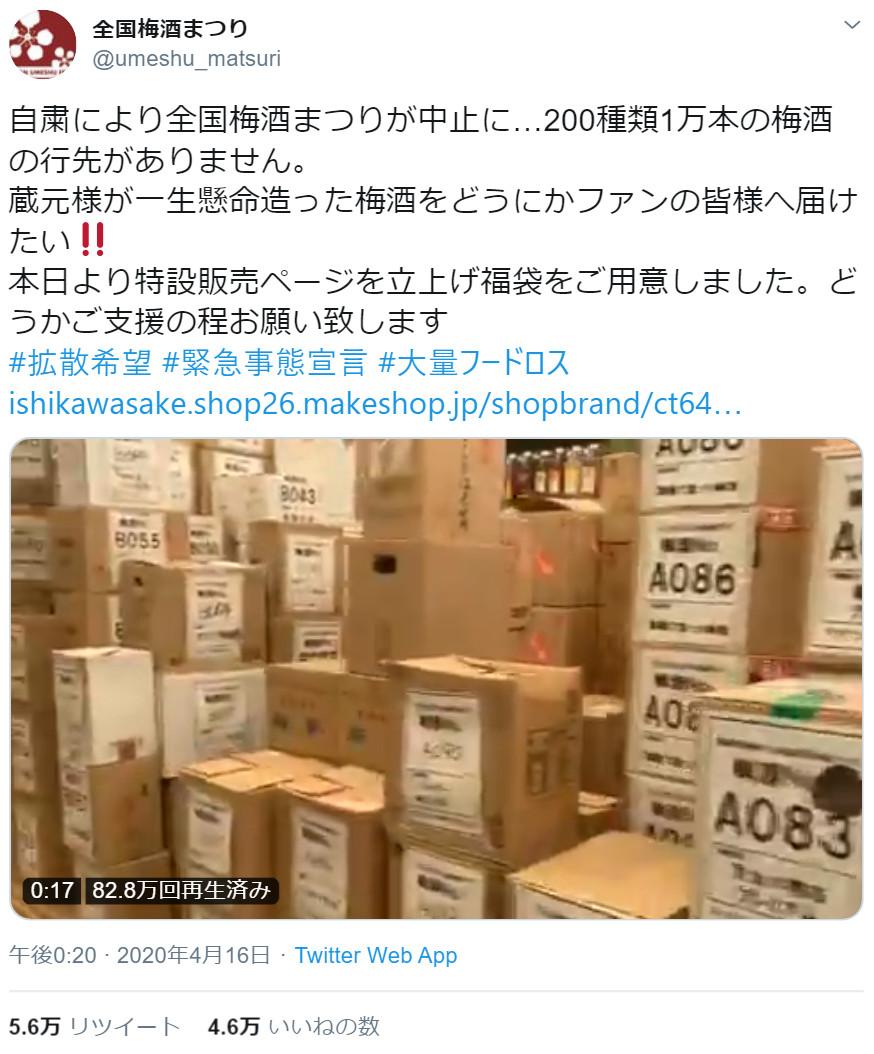 「梅酒まつり」中止で抱えた1万本在庫を「ふく袋」に→ツイッター呼びかけから4時間で「完売」報告