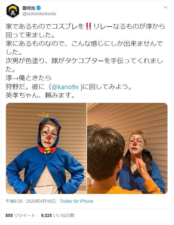 ロンブー亮の「ドラえもんコス」にファン「いいご家族!」