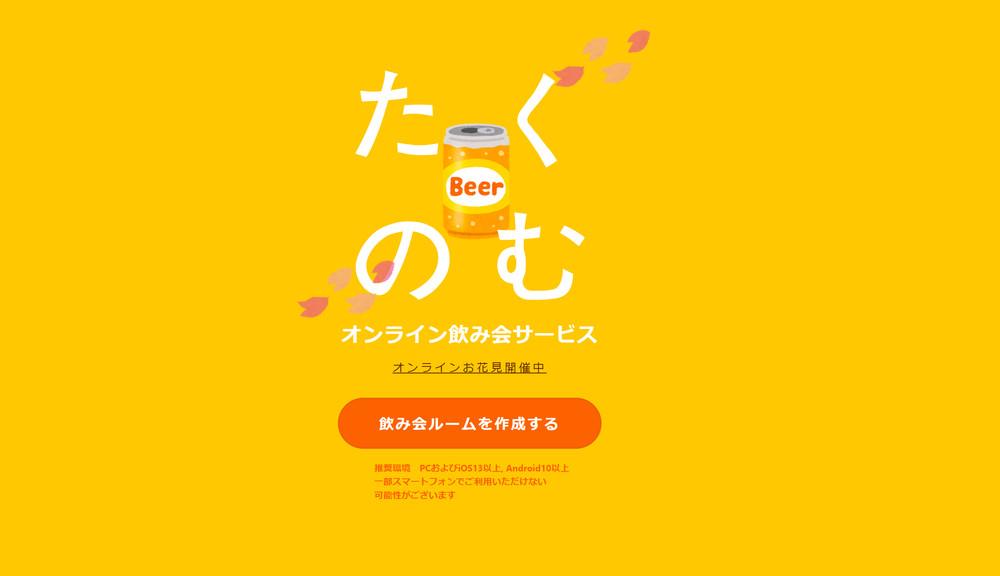 オンライン飲み会「たくのむ」、お花見キャンペーン 各地の桜写真を表示