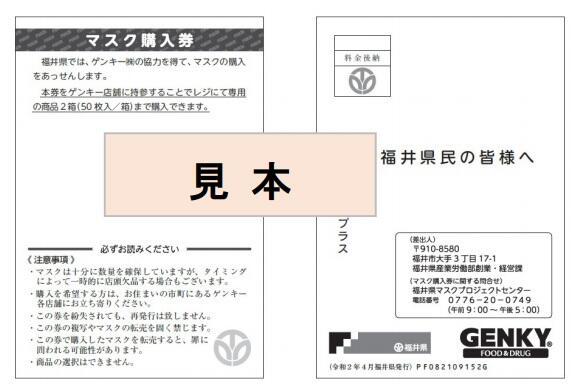 福井県のマスク販売法に高まる期待 ドラッグストアと協力し全世帯に「購入券」配布へ