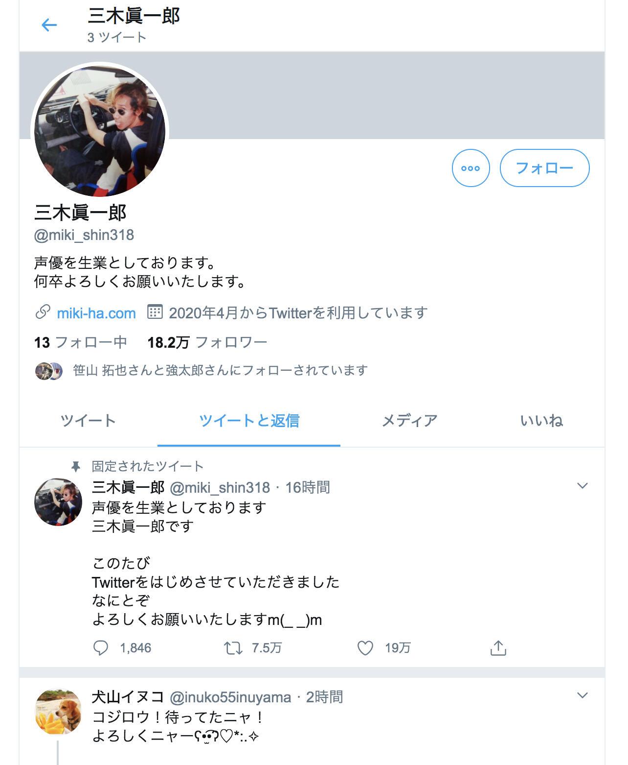 三木 眞一郎 ブログ
