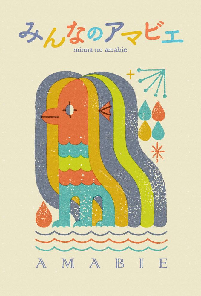 アマビエ、とうとう書籍化 扶桑社「みんなのアマビエ」発売へ、売り上げ一部はコロナ対策に寄付