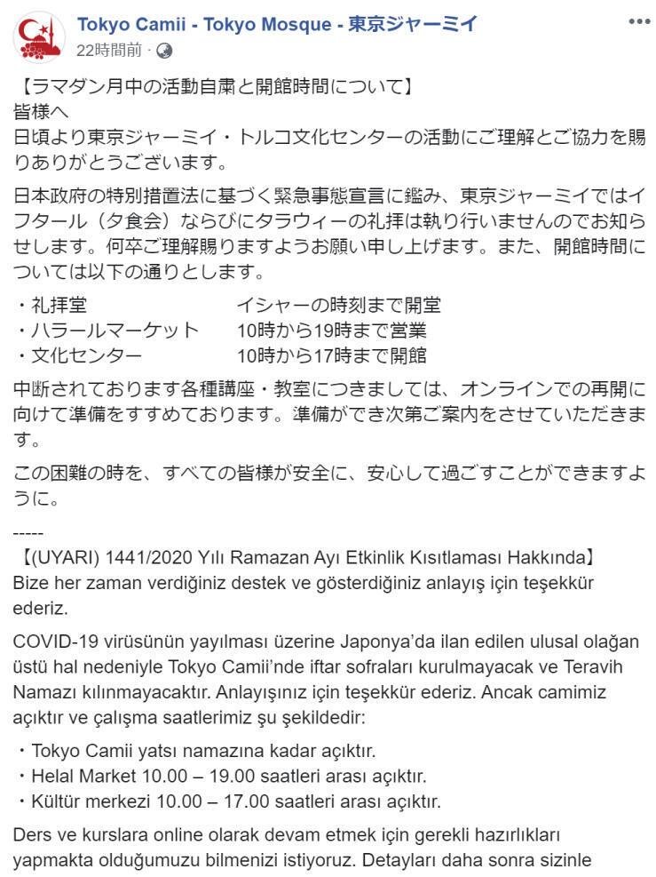 断食月「ラマダン」も自粛の流れ 東京ジャーミィ、集団食事・礼拝を中止に