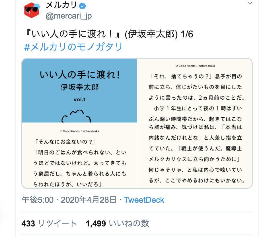 メルカリがウェブ小説をツイッターで連載 伊坂幸太郎、又吉直樹、筒井康隆らが執筆