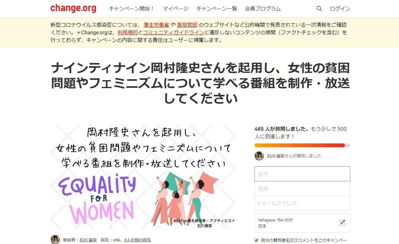 岡村隆史が「女性の貧困・フェミニズム学ぶ番組を」 KuToo石川優実氏、「チコちゃん降板」に続く第2の署名活動