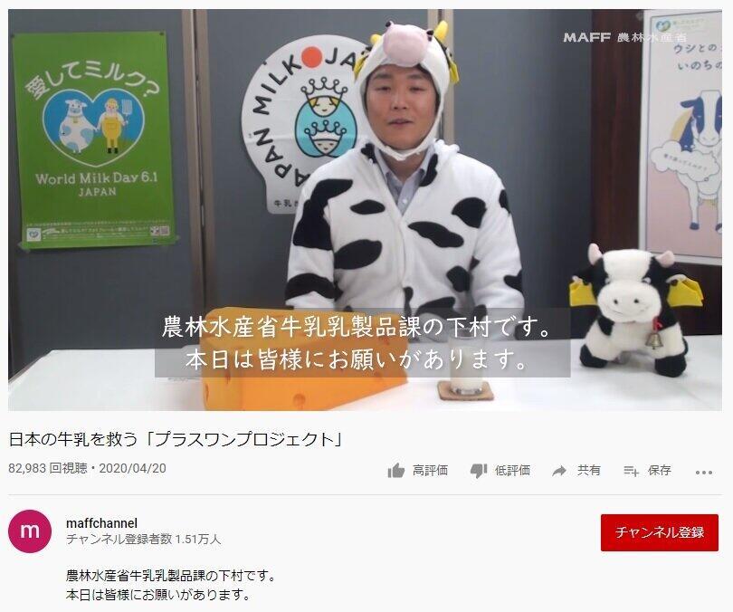 農水省の呼びかけ動画。再生数も8万回を超えた