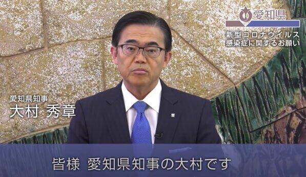 愛知県「感染者495人」公開で謝罪 県サイトに誤掲載...風評被害への懸念も