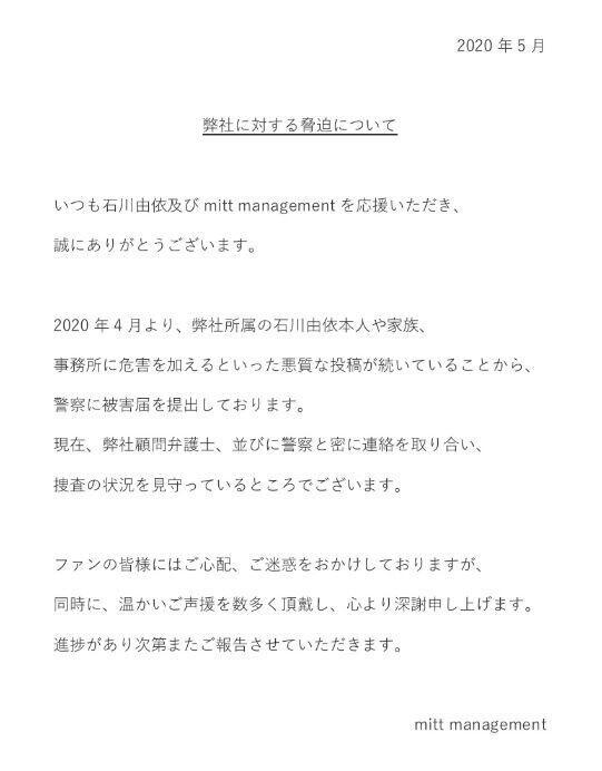 石川由依さんへの脅迫に関する事務所声明