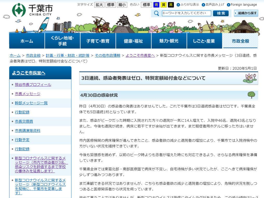 千葉市長、公式サイトで「安易な報道から距離を」 メッセージがSNSで注目