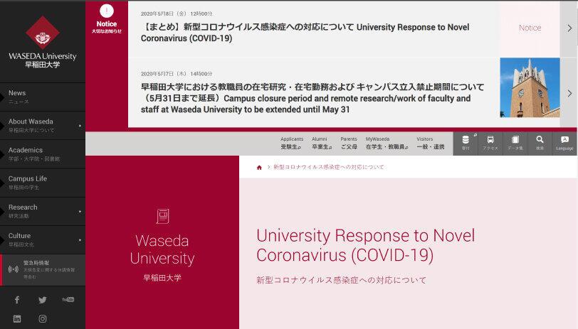 早稲田大学、11日から全面オンライン授業も... 学費などめぐりなお議論