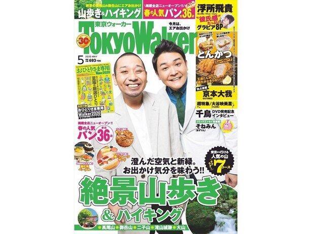 「東京ウォーカー」、月刊での刊行休止 「生活者の行動様式の変化」が理由