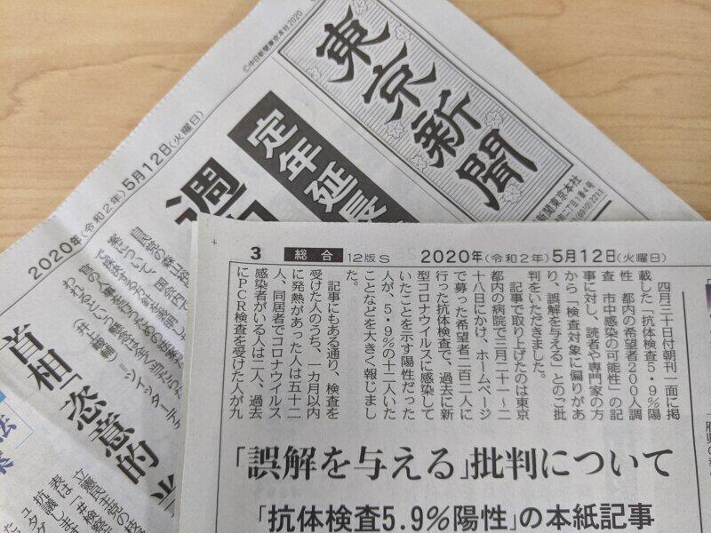 「抗体検査5.9%陽性」記事に「誤解の危険性」 東京新聞「批判、重く受け止める」