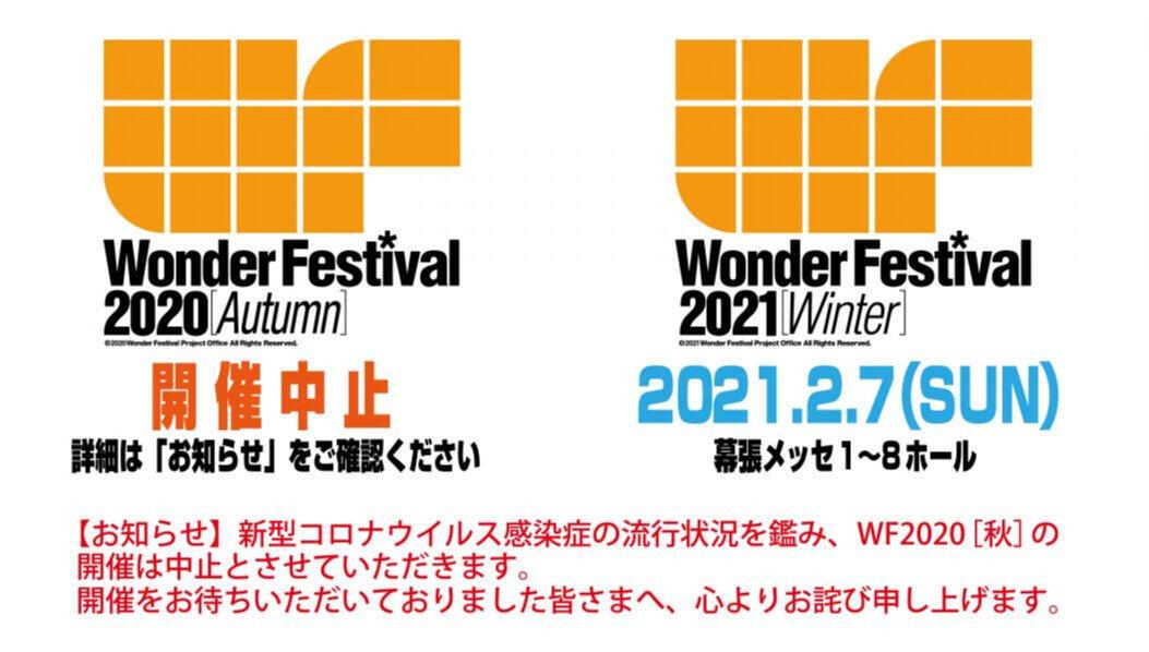 ワンフェス、11月の開催予定も中止発表 日本最大級のガレージキットイベント