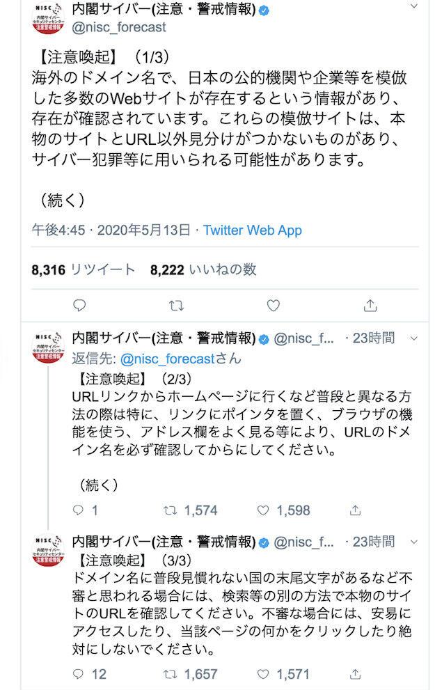 公的機関などの「偽サイト」多数! 内閣サイバーセキュリティセンターが注意喚起、菅長官「引き続き状況の把握に努める」