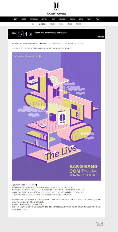 BTS、東方神起...韓流アイドルにオンライン公演の動き 「デジタルペンライト」などの試みも