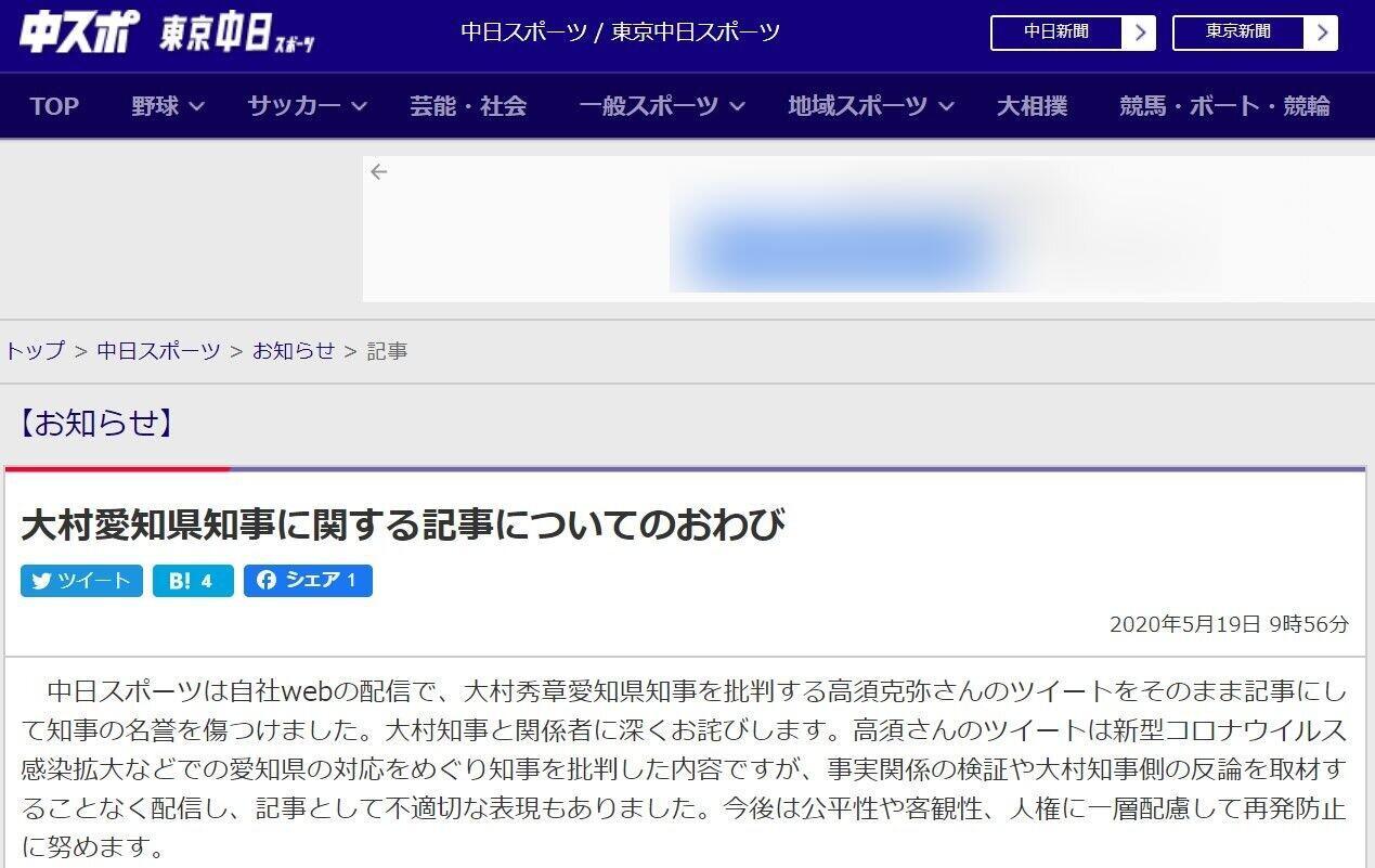 中日スポーツ、「大村知事」複数記事を削除 「名誉を傷つけました」とお詫び
