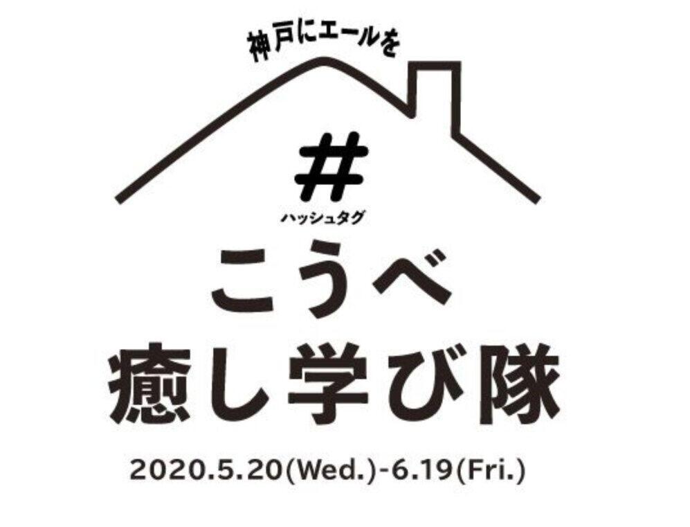 自治体、相次ぐTikTok活用 神戸市はコラボで「#こうべ癒し学び隊」始める