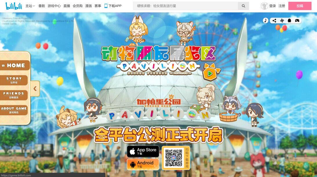「ビリビリ」通じて中国進出する日本コンテンツ 「けものフレンズぱびりおん」簡体字版も新たに