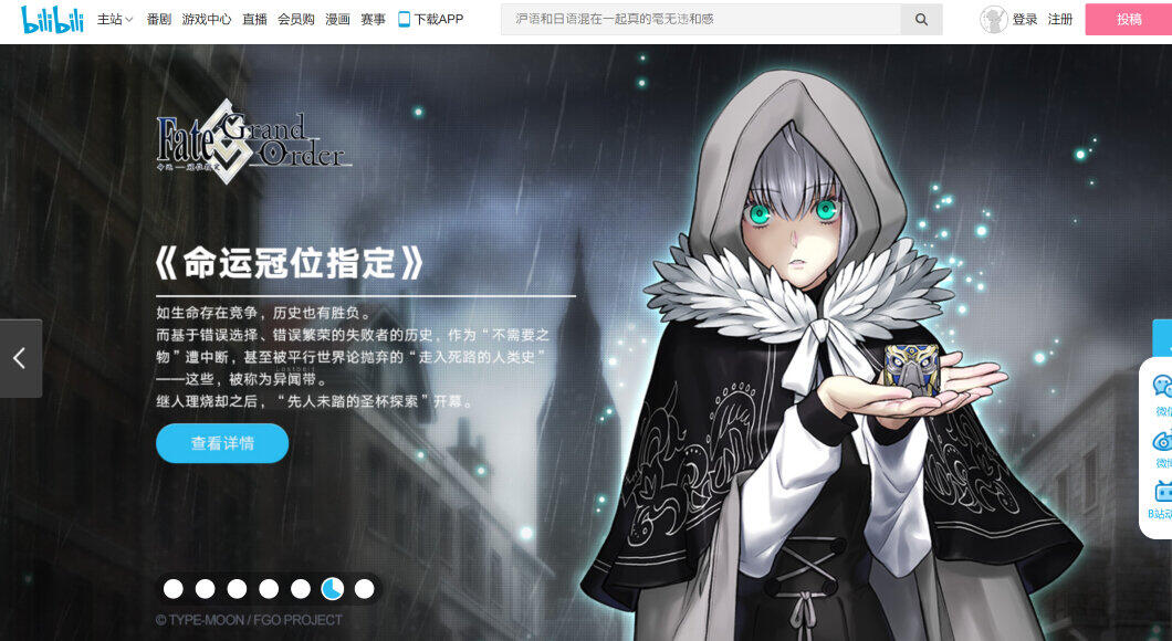 bilibili(ビリビリ)公式サイトより 「Fate/Grand Order」