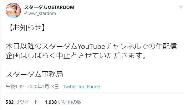 木村花さん所属のスターダム、YouTube生配信企画「しばらく中止」 ファン「賢明な判断」