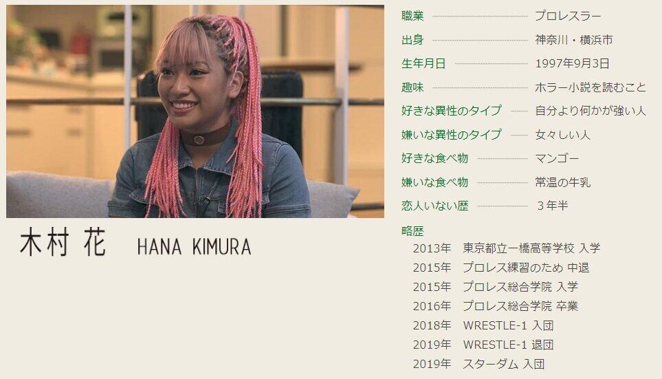 フジテレビは「木村花さん死去」どう報じた 初報は2日経って...各局ワイドショーに差