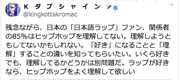 Kダブシャイン「日本の『日本語ラップ』ファン、関係者の85%は...」 ツイッターで持論