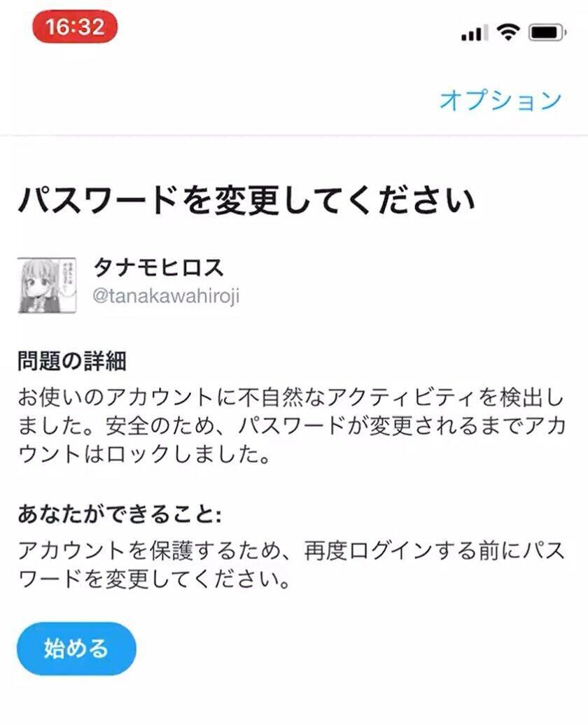 三原じゅん子議員の記事ツイート→アカウントロック 「怪奇現象」にツイッター社「誤って行われた」