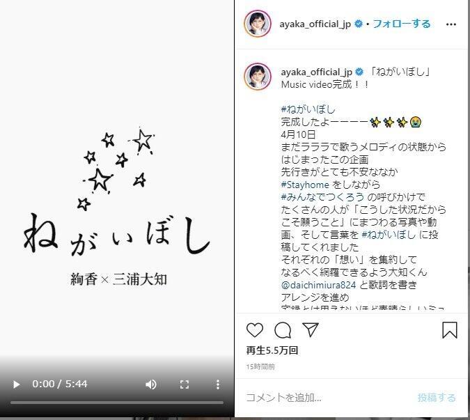 絢香コラボMVに「泣ける」「涙が止まらない」 ファン投稿写真も登場