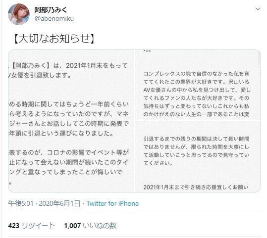 人気セクシー女優・阿部乃みく、21年1月末で引退へ 「龍が如く0」にも出演