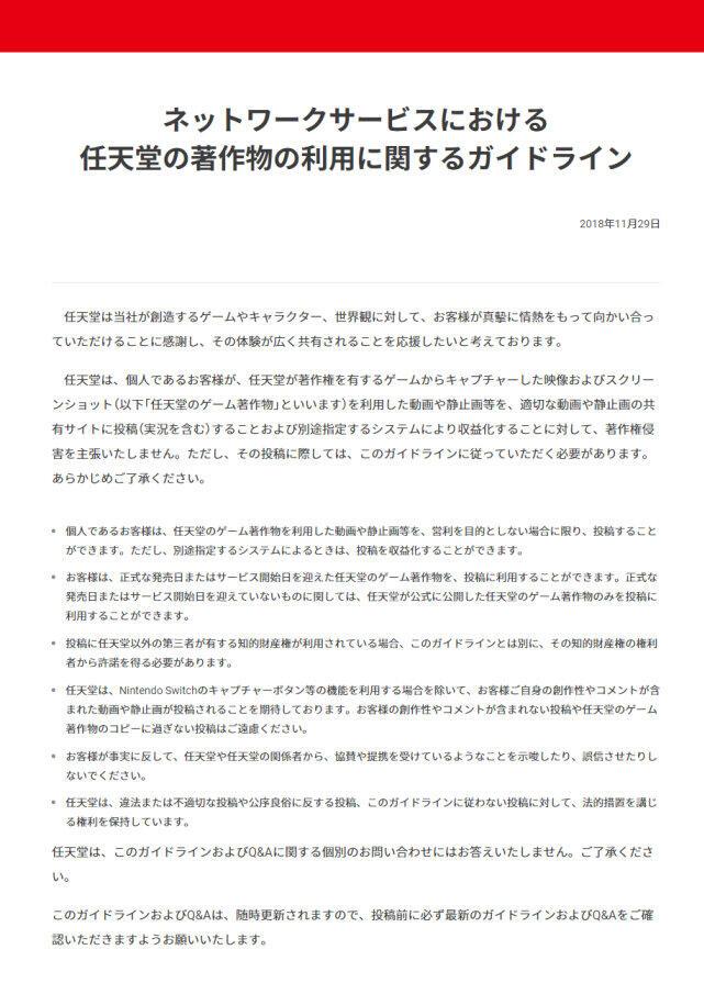 任天堂公式サイトより