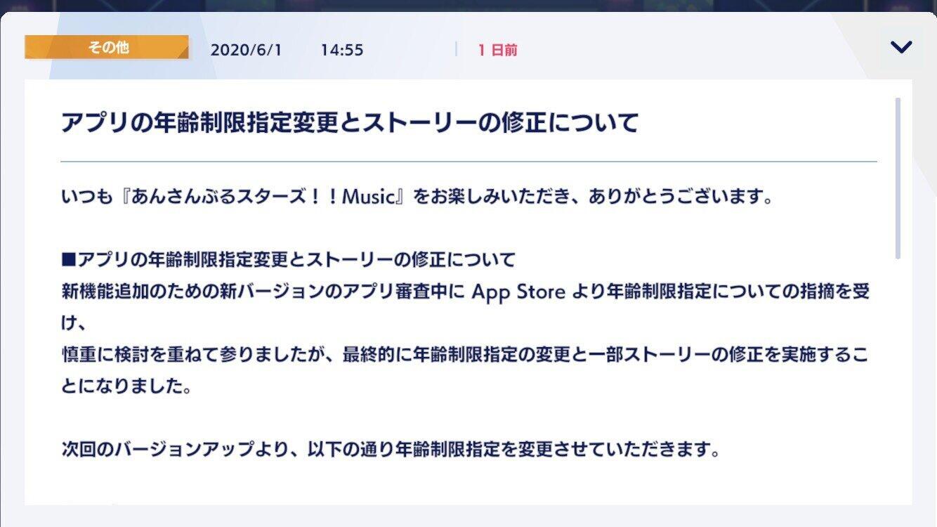 「あんスタ」ストーリー修正と年齢制限変更 App Storeからの指摘理由に...直前には台詞物議