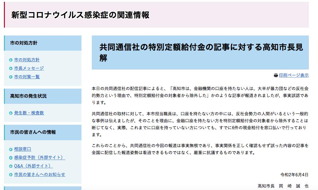 共同通信に高知市長「厳重に抗議する」 「口座ない人は反社勢力」報道は「事実無根」主張