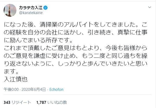 元カラテカ入江「1年ぶりツイッター」に励ましの声 「これからですよ~ やり直しやり直し」