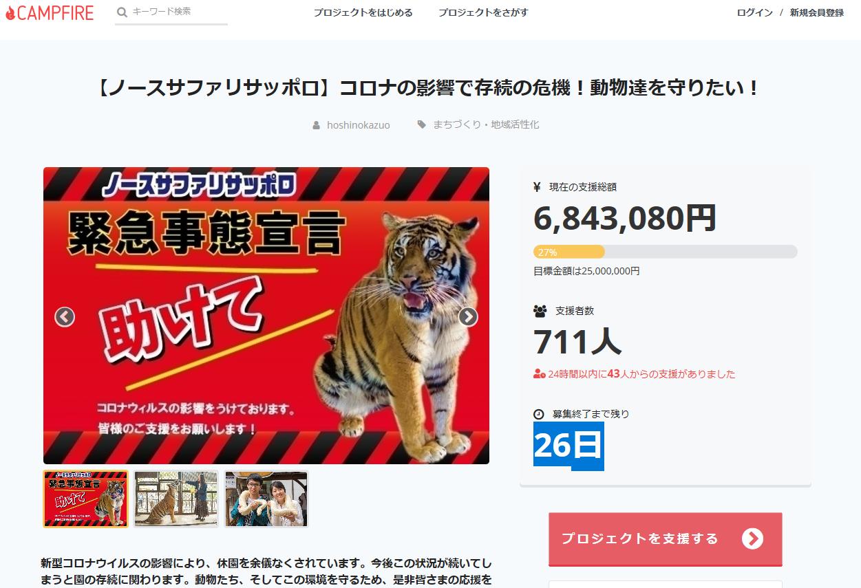 札幌の動物園、コロナで「存続の危機」→クラウドファンディングで支援求める ユニーク&ワイルドな返礼品話題