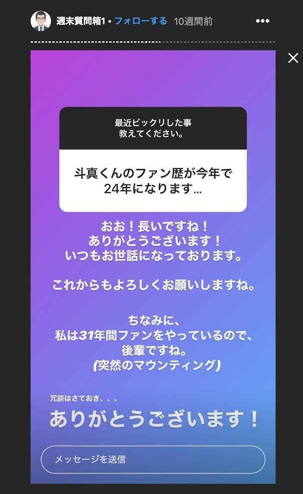 「私は31年間ファンをやっているので」「生まれ落ちたその瞬間から」 生田竜聖アナ、兄・斗真への「愛」はガチ
