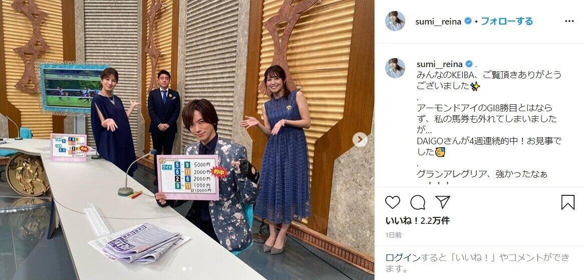 鷲見玲奈アナ「みんなのKEIBA」出演でファン太鼓判 レギュラー出演に期待の声も
