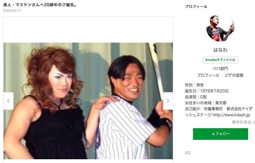 はなわ、恩師・前田健さん誕生日を祝福 結婚20周年は「マエケンさんのおかげ」