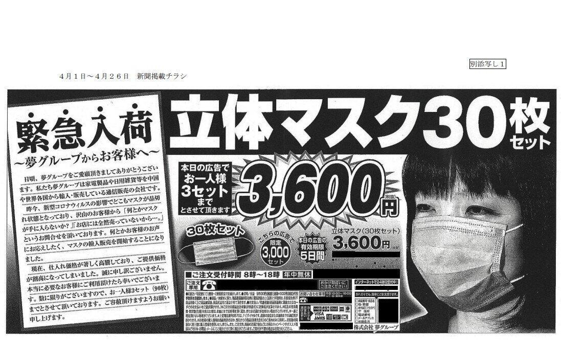問題視された新聞折り込み広告の例(埼玉県報道発表資料より)