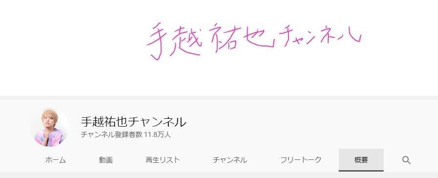 手越祐也の「筆跡」に異変? YouTubeチャンネルの題辞に「あんな字だっけ」