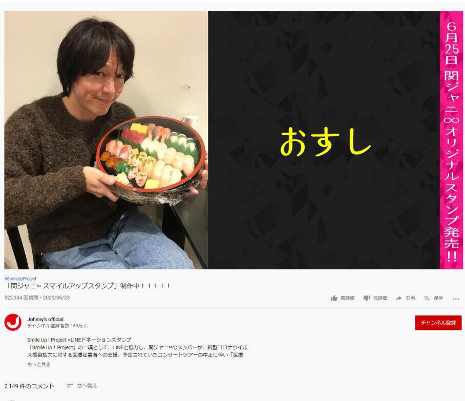 「#おすしスタンプはないんかい」 関ジャニ∞LINEスタンプにツッコミ殺到