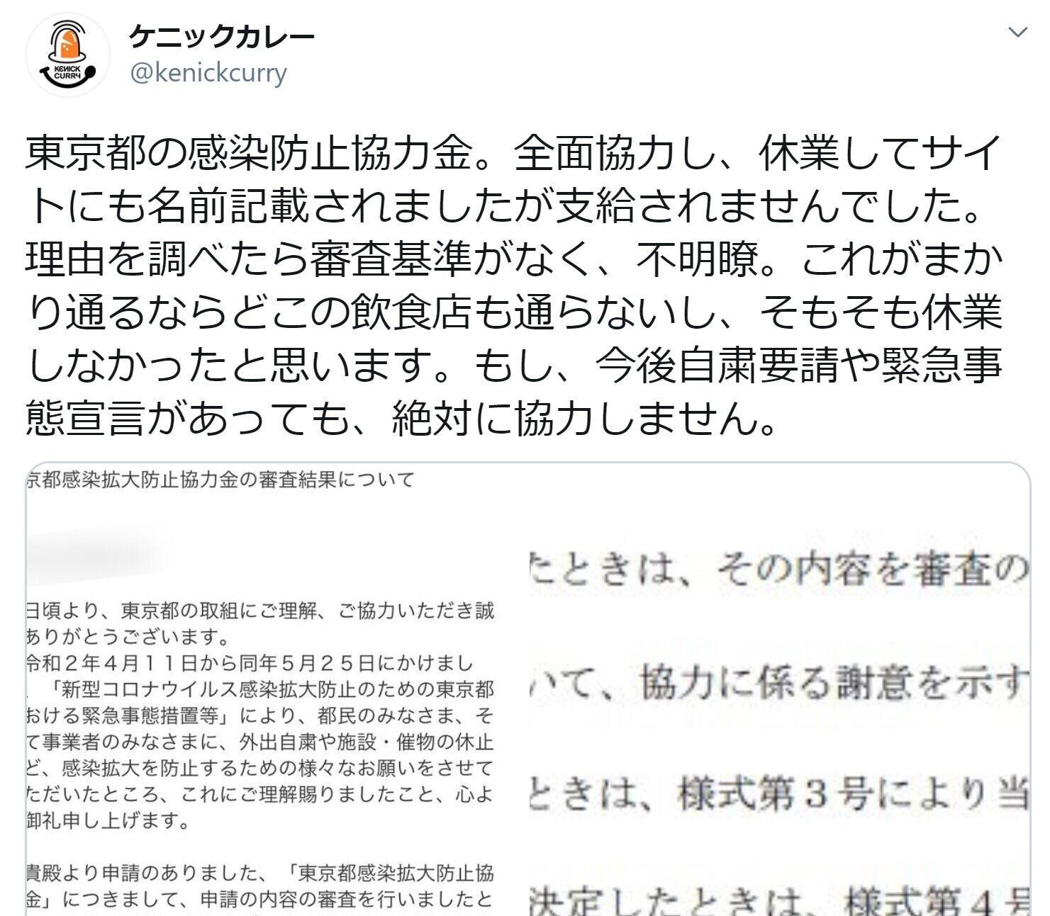「感染防止協力金、休業しても支給されず」 著名カレー店が東京都に苦言