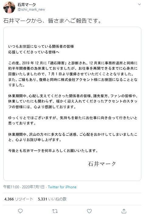 石井さんのツイート
