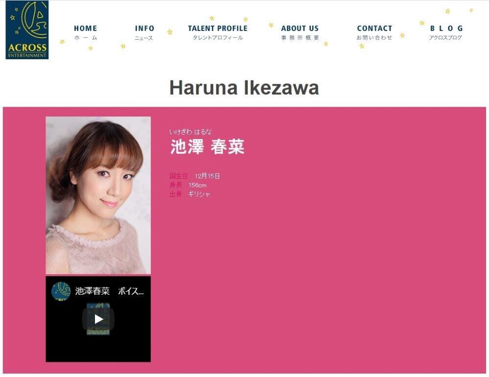 声優・池澤春菜、「一般人の方」との結婚報告 コロナ禍で「不安な超超超遠距離生活でした」