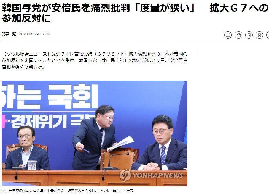 安倍首相は「度量が狭い」と批判する韓国与党(聯合ニュース2020年6月29日付)