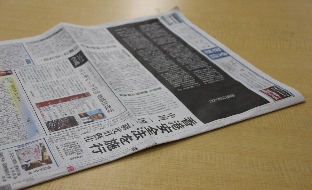 「香港は死んだ」 産経新聞、1面トップに異例の「黒背景」記事