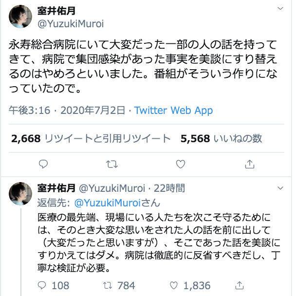 室井佑月「病院側は反省すべき」 集団感染コメントが物議、ツイッターでは舌戦も...