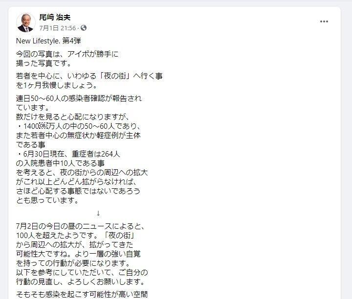 休業要請しても「闇営業で無力」 感染者100人超、東京都医師会長に聞く「都内の課題」