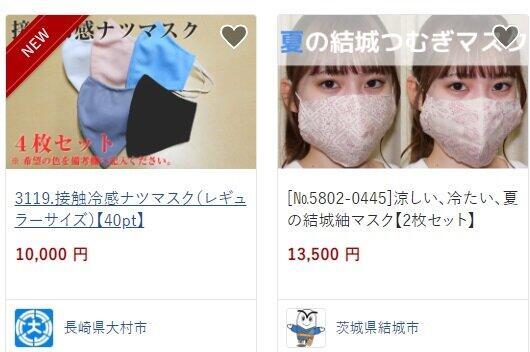 ふるさと納税情報サイトでは、マスクが返礼品として多く出されている(ふるさとチョイスから)