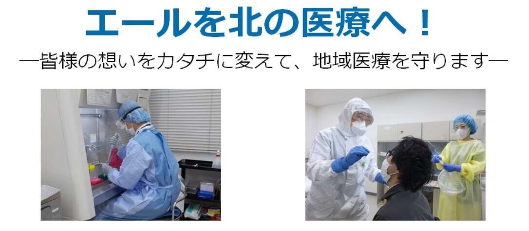 北海道が医療従事者支援のための支援を呼びかけるウェブサイト